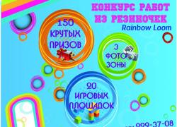 """Семейный творческий фестиваль """"Резиночки"""":"""