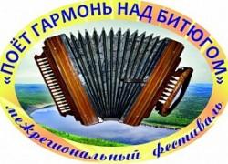 "Фестиваль ""Поёт гармонь над Битюгом"""