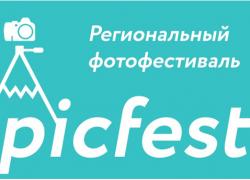 Региональный фото фестиваль «Picfest»