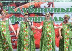 """""""Клубничный фестиваль"""" - IV туристический фестиваль"""