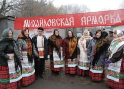Фестиваль «Михайловские гуляния»