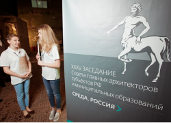 """Ежегодный архитектурный форум """"Зодчество VRN"""""""