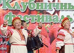 """""""Клубничный фестиваль"""""""